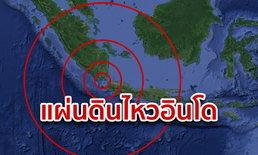 แผ่นดินไหวอินโดนีเซีย ขนาด 6.8 ประกาศเตือนสึนามิแล้ว!