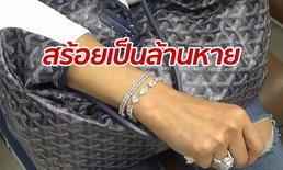 ไฮโซสาวสิงคโปร์ทำสร้อยข้อมือเพชรหายที่สุวรรณภูมิ ร้อนใจมูลค่านับล้าน