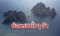 แรงมาแรงกลับ! เกาหลีใต้เล็งซ้อมรบยั่วญี่ปุ่น บนเกาะพิพาท หลังโดนริบสิทธิพิเศษการค้า