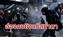 ฮ่องกงยิงแก๊สน้ำตา! ตำรวจเร่งสลายชุมนุม หลังม็อบต้านจีน ประท้วงกระจายทั่วเมือง