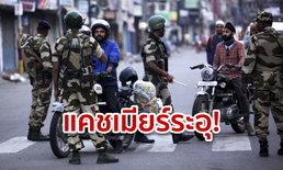 อินเดียเย้ยปากีสถาน! ลดสถานะแคชเมียร์ ไม่ให้ปกครองตนเอง ส่งทหารหลายหมื่นคุมพื้นที่