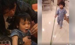 """""""น้องลีออง"""" ลูกพ่อ """"เสก โลโซ"""" น่าเอ็นดูมาก """"กานต์"""" เผยคลิปน่ารักช่วยถูบ้าน"""