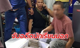 บุกจับอดีตวิศวกรขายกัญชา เสพติดสมัยเรียนเมืองนอก กลับไทยเอาดีเป็นพ่อค้า
