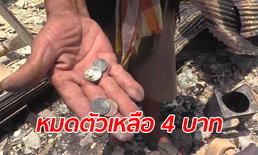 สิ้นเนื้อประดาตัว ไฟป่าพรุควนเคร็งลามไหม้บ้านวอดทั้งหลัง เหลือแค่เหรียญบาท 4 เหรียญ