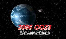 ดาวเคราะห์น้อย พุ่งเฉียดโลก 10 สิงหาคม นักดาราศาสตร์สยบข่าวลือโลกแตก!