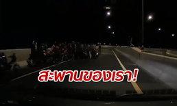 ไม่กลัวอันตราย! กลุ่มเด็กแว้นปิดถนนมั่วสุมกันบนสะพานในช่วงกลางดึก (คลิป)