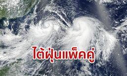 ไต้ฝุ่นแพ็คคู่! เลกีมา-กรอซา จ่อถล่มไต้หวัน-ญี่ปุ่นสุดสัปดาห์ นาซาเผยภาพสวยแต่สะพรึง
