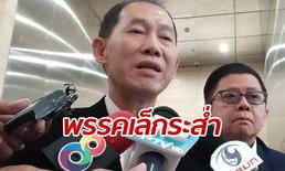 หัวหน้าพลังชาติไทย ยอมรับ 5 พรรคเล็กเสียงแตกจริง แต่ยังไม่ใช่มติทางการ