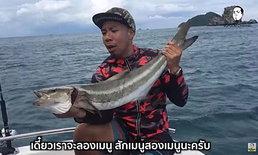 """แจ้งความ """"ดีเจภูมิ"""" พร้อมพวก ทำคลิปตกปลาในเขตอุทยานแห่งชาติหมู่เกาะชุมพร"""