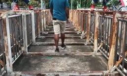 คลิปนาทีวัดใจเดินข้ามสะพานลอยดังเมืองสระแก้ว เป็นข่าวไปเกือบปียังไม่ได้รับการแก้ไข