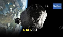 """ดาวเคราะห์น้อย """"พีเจ""""เตรียมพุ่งผ่านโลก 16 ส.ค.นี้"""