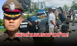 โฆษก ตร.แจง ไล่จับพ่อค้าทุเรียนแหกด่าน ชนรถยนต์ชาวบ้าน ผู้เสียหายเรียกร้องได้