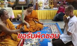 พระจูเลียนลาสิกขาแล้ว เอ่ยปากขอโทษคนไทย ลั่นจะนุ่งขาวห่มขาวปฏิบัติธรรมต่อ