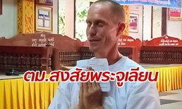 """งานเข้าอีก ผบช.สตม.สั่งสอบ """"อดีตพระจูเลียน"""" สงสัยปมเข้ามาอยู่เมืองไทย"""