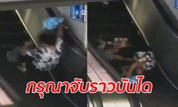 อุทาหรณ์! หญิงสูงวัยชาวจีนล้มหงายหลังบนบันไดเลื่อน เพราะไม่จับราวบันได