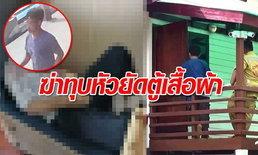 """ฆ่าทุบหัว """"เฮียหยู"""" อดีต ส.ข.บางซื่อ เอาศพยัดตู้เสื้อผ้า ตำรวจสงสัยคนงานพม่า"""