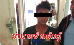 """จับแล้ว """"โกโก้"""" คนงานพม่าวัย 19 มือฆ่า """"เฮียหยู"""" อดีต ส.ข.บางซื่อ หมกศพในตู้เสื้อผ้า"""