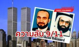 """""""คาลิด ชีค โมฮัมเหม็ด"""" สมุนบิน ลาเดน ผู้กุมความลับ 9/11 และสัมพันธ์สหรัฐ-ซาอุฯ"""