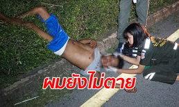 เกือบได้ตายจริง หนุ่มขี่รถล้มนอนท่ายากไม่ไหวติง คนผ่านมาเจอไม่กล้าช่วยนึกว่าศพ