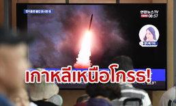 เกาหลีเหนือยิงขีปนาวุธ 2 ลูก! ยั่วเกาหลีใต้-สหรัฐ แถมบอกไร้สาระ หากหวังจะกลับมาคุยกัน