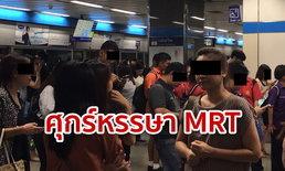 MRT เสีย! ผู้โดยสารโอดรอกว่า 30 นาที เพจรถไฟฟ้าใต้ดินลั่นขัดข้อง แต่ไม่บอกสาเหตุ
