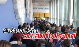 ระบบ ตม.สหรัฐฯ ล่มทั้งประเทศ สนามบินหลายแห่งคิวแถวยาวเหยียด