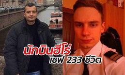 """ปูตินยกรางวัลเป็น """"ฮีโร่"""" 2 นักบินจอดฉุกเฉินกลางทุ่ง ช่วย 233 ชีวิตรอด"""