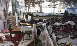 สลด ระเบิดฆ่าตัวตายถล่มงานแต่งอัฟกานิสถาน เสียชีวิตแล้ว 63 เจ็บอีก 182