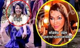 ดาราสาวฮอลลีวูดตามหาพี่ชายคนไทย เคยอยู่ซอยวัดดวงแข ล่าสุดพบตัวแล้ว
