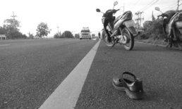 สลด นักเรียนหญิง ม.4 ขี่มอเตอร์ไซค์ไปโรงเรียน ถูกรถชนเสียชีวิตในวันเกิดของตัวเอง
