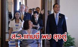 """""""ส.ว.สหรัฐฯ"""" เข้าพบ """"นายกฯ"""" ชมไทยพัฒนาการดีขึ้นทั้ง การเมือง-เศรษฐกิจ"""