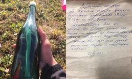 """หนุ่มพบ """"จดหมายในขวดแก้ว"""" ข้อความจากทหารรัสเซีย เมื่อ 50 ปีก่อน"""