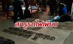 ตำรวจบุกร้านรับซื้อของเก่า เจอตะปูรถไฟเพียบ โยงปมทำรถไฟตกราง
