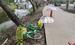 สาวใหญ่ปั่นจักรยานไปซื้อข้าว เกิดลมชักกำเริบเสียหลักตกคลองจมน้ำดับ
