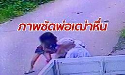 ภาพชัดมัดตัว พ่อเฒ่าหื่นจัด จู่โจมล้วงควักใต้กระโปรงเด็กหญิง 4 ขวบ