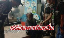 ตำรวจหาดใหญ่กวาดล้างคนเร่ร่อน ตะลึงบางคนพกเงินสดเป็นหมื่น