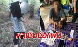 หนุ่มถูกแฟนสาวจับได้ว่าซุกกิ๊ก ตระเวนงัดบ้านพักข้าราชการ หาเงินซื้อทองไปง้อคืนดี