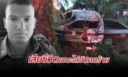 สลด! ตำรวจขับรถไล่จับคนร้าย รถยนต์พลิกคว่ำเสียชีวิต