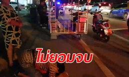 ชายหัวร้อนสั่งคู่กรณีรถเฉี่ยวกราบกลางถนน สุดท้ายโดนตำรวจจับเมาแล้วขับทั้งคู่