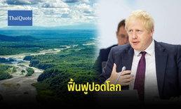 นายกรัฐมนตรีอังกฤษบริจาคเงินกว่า 300 ล้านบาท ฟื้นฟูป่าแอมะซอน