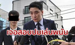 ซึงรี รุดให้ปากคำ ปมโยกเงินข้ามชาติเล่นพนัน หลังสื่อเกาหลีใต้แฉติดงอมแงม
