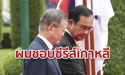 ประยุทธ์ ลั่นชอบดู Descendants of the Sun ต่อหน้าผู้นำเกาหลีใต้ ขณะเยือนไทย
