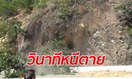 คลิปนักข่าววิ่งหนีตาย หินดินช่องเขาดอยพระบาทสไลด์ปิดทับถนน