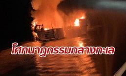ไฟไหม้เรือทัวร์ดำน้ำกลางทะเล ตายแล้ว 8 ศพ นักท่องเที่ยวสูญหายเพียบ