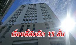 เปิดตำนานตึก 15 ชั้น ม.ดัง นครปฐม หลังมีนักศึกษาฆ่าตัวตาย อ้างที่ดินเป็นป่าช้าเก่า