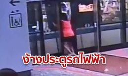 สาววิ่งขึ้นรถไฟฟ้าไม่ทัน ใช้มืองัดประตูเปิด จนตัวติดแผงกั้นชานชาลา (คลิป)