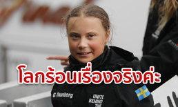 """เกรียตา ธุนแบร์ก สาวน้อยสวีเดน จวกทรัมป์ """"เชื่อวิทยาศาสตร์เถอะค่ะ"""" หลังล่องเรือถึงนิวยอร์ก"""