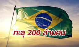"""พุ่งกระฉูด! """"บราซิล"""" เผยผลสำรวจยอดประชากร พุ่งทะลุ 200 ล้านคน"""