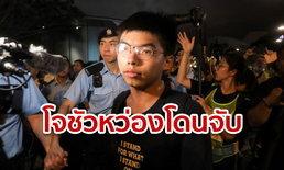 """ฮ่องกงประท้วง: """"โจชัว หว่อง"""" โดนจับ! เผยตำรวจลากขึ้นรถคาสถานีรถไฟใต้ดิน"""