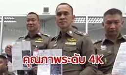 ฝ่าไฟแดงจงระวัง! ติดกล้อง 4K ตรวจจับอัตโนมัติ 30 จุดทั่วกรุง ดีเดย์ 1 ก.ย.นี้